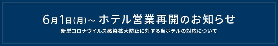 6月1日(月)~ホテル営業再開のお知らせ 新型コロナウイルス感染拡大防止に対する当ホテルの対応について