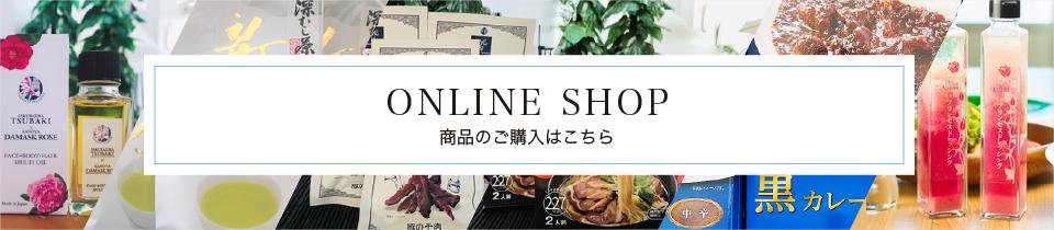 Online Shop 商品のご購入はこちら