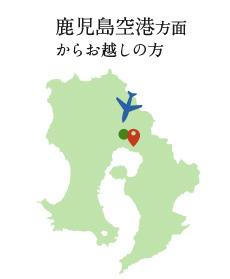 鹿児島空港方面からお越しの方