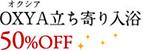 OXYA(オクシア)立ち寄り入浴50%OFF