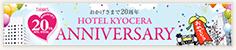 ホテル京セラ20周年
