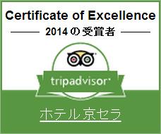 トリップアドバイザー 2014年の受賞者
