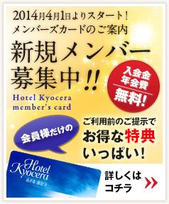 ホテル京セラメンバー募集
