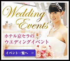 ホテル京セラウエディング イベント情報
