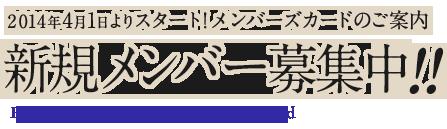 2014年4月1日よりスタート!ホテル京セラ メンバーズカード 新規メンバー募集中!!