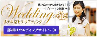 ホテル京セラのウエディング